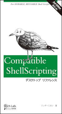 コンパチブル・シェルスクリティング・デスクトップリファレンス 第2版