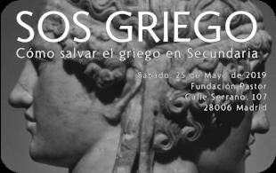 botón SOS griego
