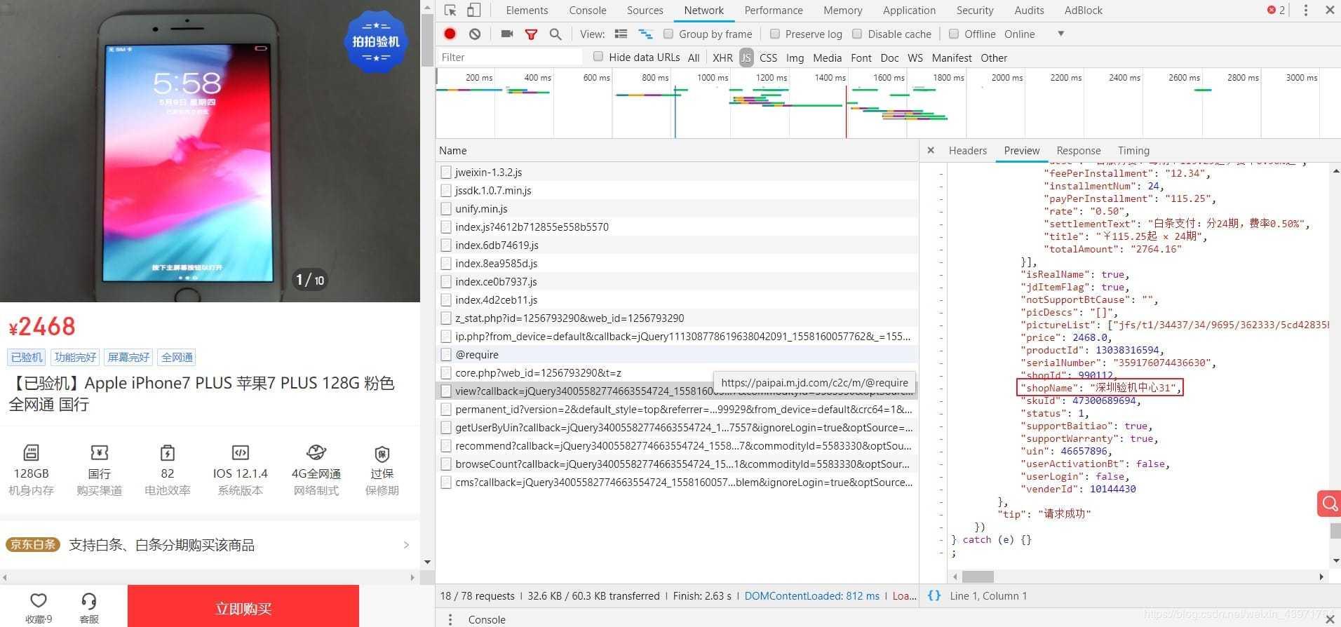 图8 单个商品json数据的结构