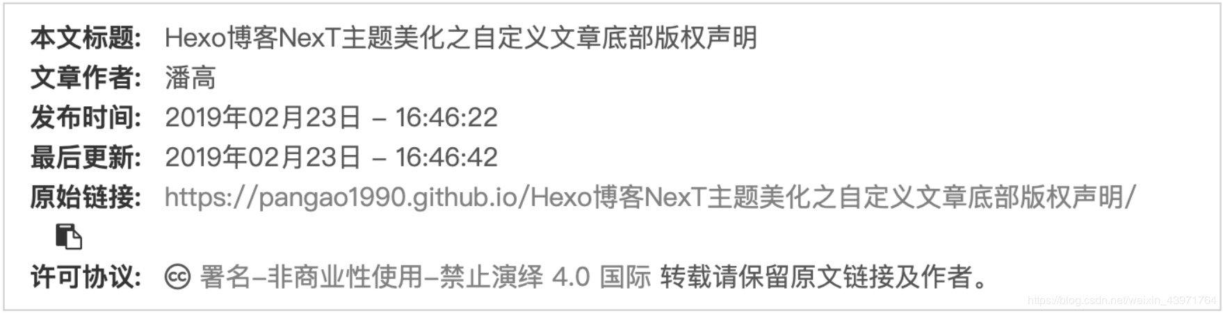 图2 新版本Next下自定义版权声明示意图