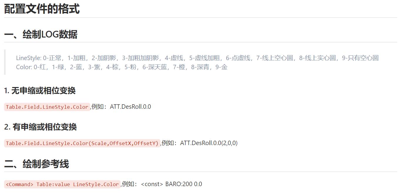 ArduPilotLog_9_ScriptPlot.png