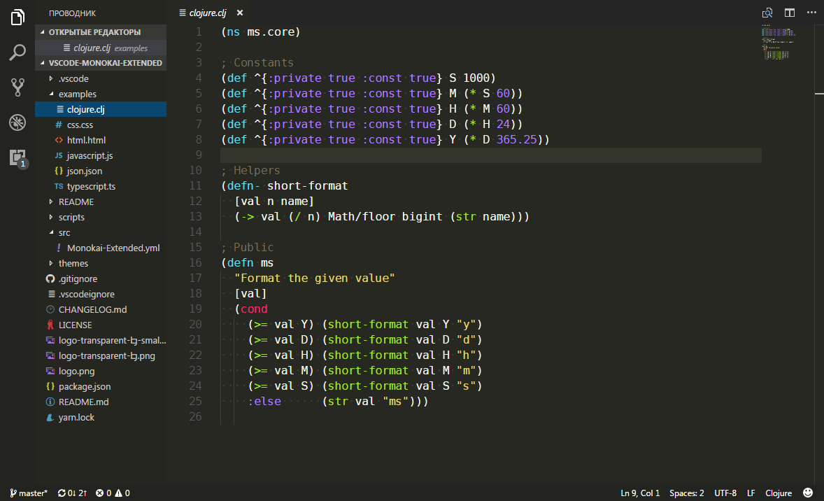 Clojure Screenshot