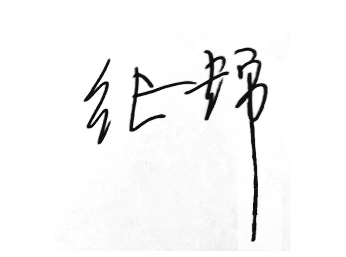 20201123-qianming