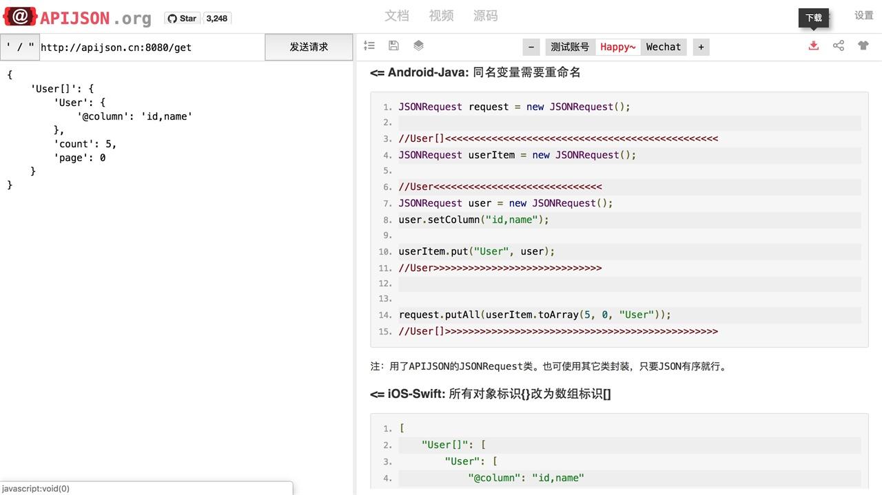 APIJSON 3.4.9 发布,已入选码云最具价值项目