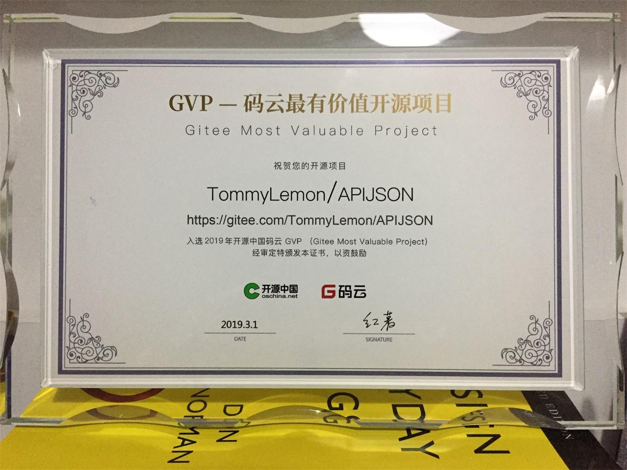 https://raw.githubusercontent.com/TommyLemon/StaticResources/master/APIJSON_GVPAwardCertificate-small.jpg