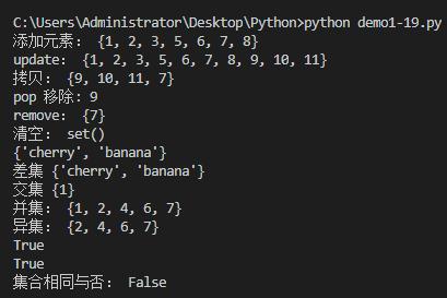 Python集合案例