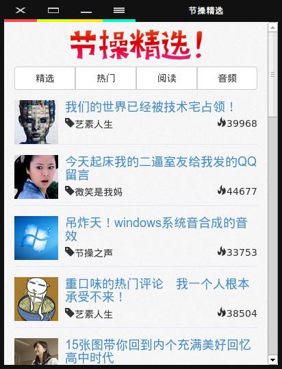 节操App