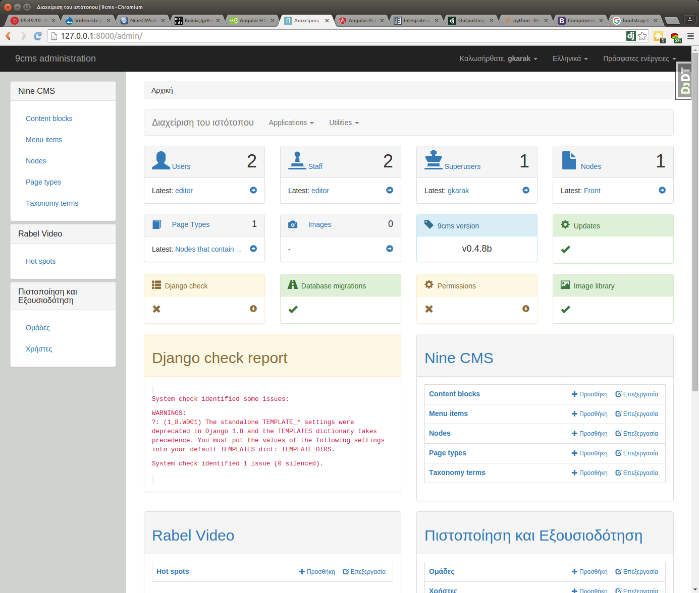 Github wtower django ninecms nine cms is a simple for Django site templates