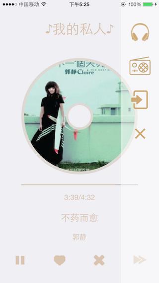 DoubanFM image 1