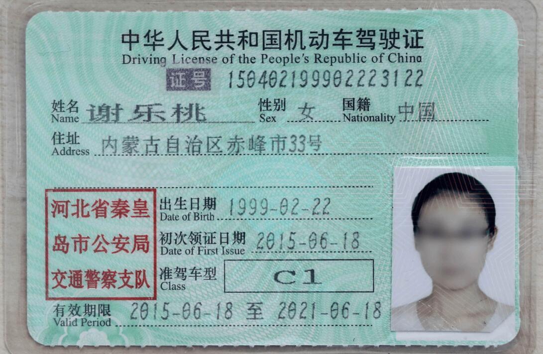 身份证示例图