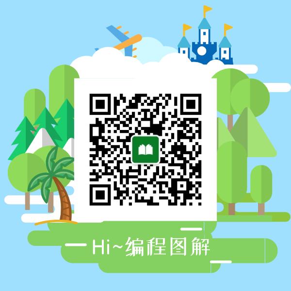 微信搜索【编程图解】