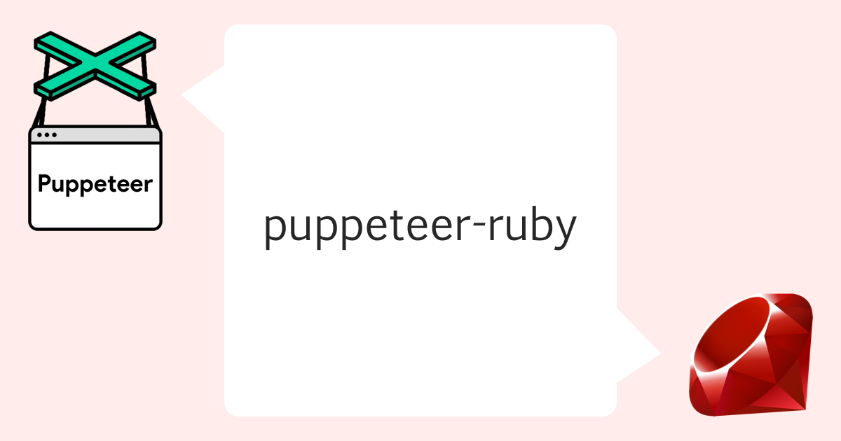puppeteer-ruby