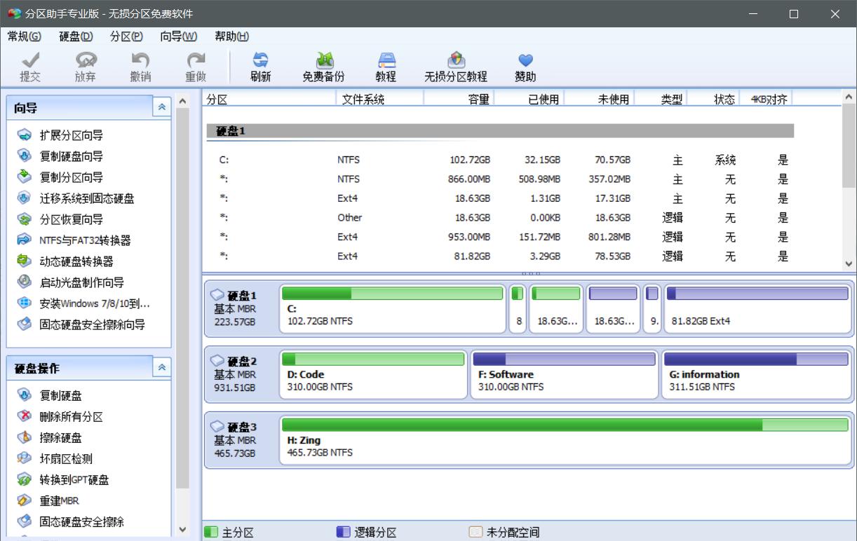傲梅分区助手_[教程]win10 ,ubuntu双系统安装避坑指南 | 曾同学的思考