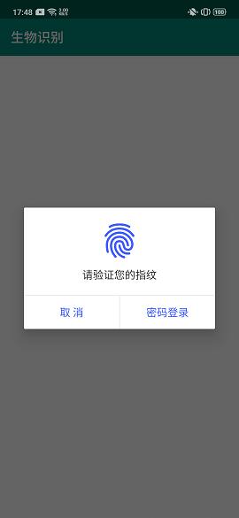 验证指纹(Android 6.0 自定义指纹识别框)