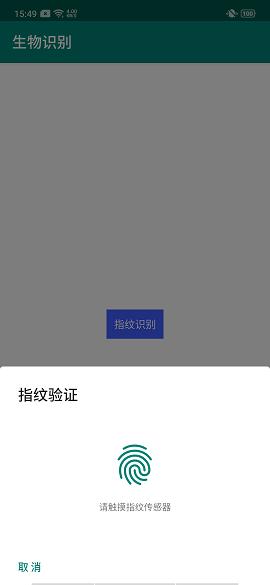 验证指纹(Android 9.0 系统提供的指纹识别框)