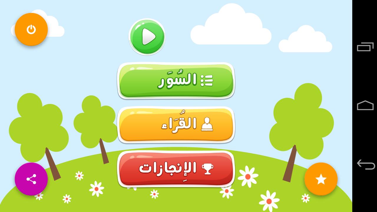 abodehq/Kids-Quran-Android-v1 المصحف المعلم جزء عم -- للاندرويد by
