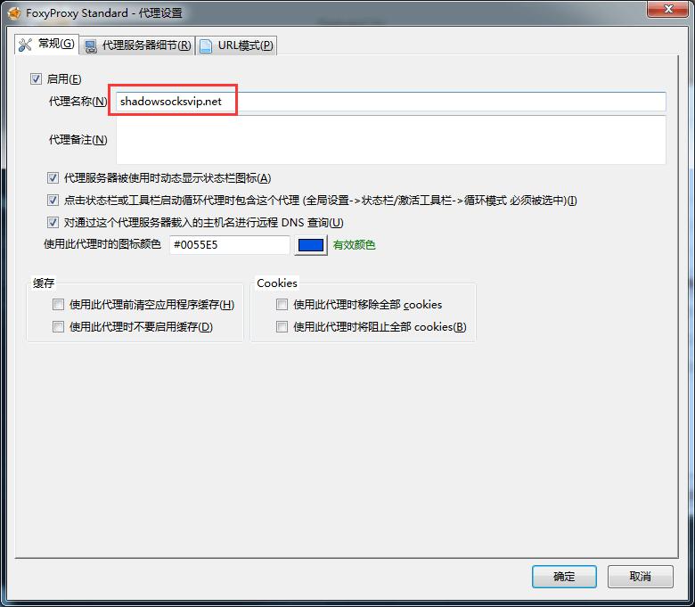 named proxy server
