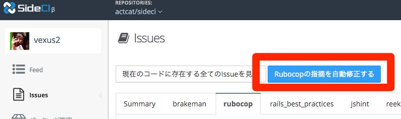 Rubocopの指摘を自動修正する