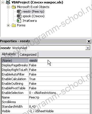 Создаем расширенный список выбора в Excel с помощью