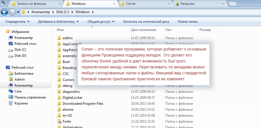 Проводник Windows Clover 3 2 0 beta © http://www bestfree ru