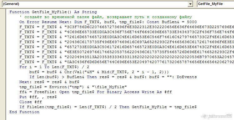 Импорт файла в проект VBA - формирование функции VBA