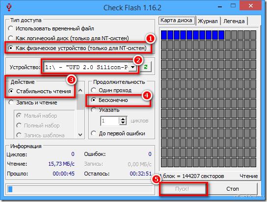 программа проверки microsd карты