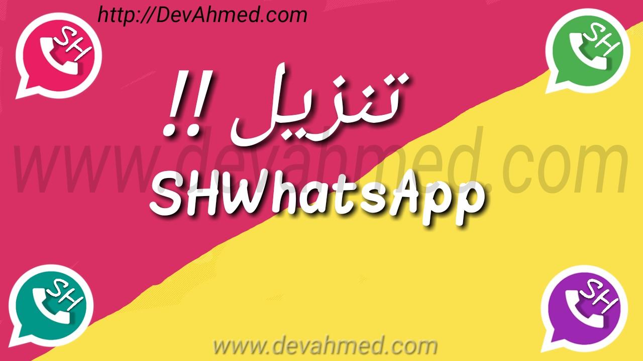 برنامج SHWhatsApp & WhatsApp+ V2.30
