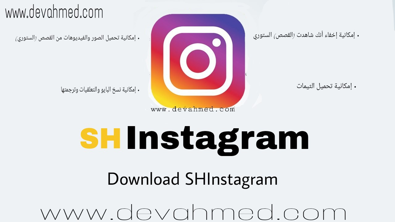 برنامج SHInstagram & Instagram+ v1.50