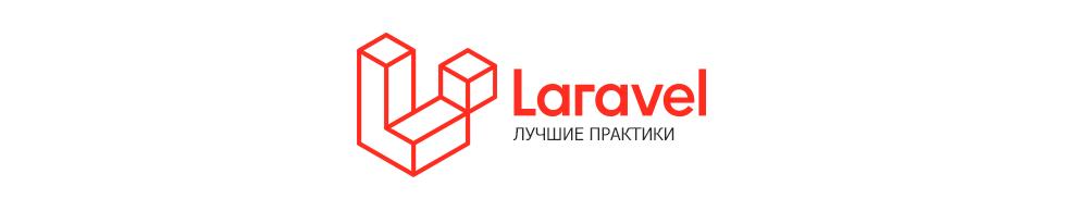Хорошие практики Laravel