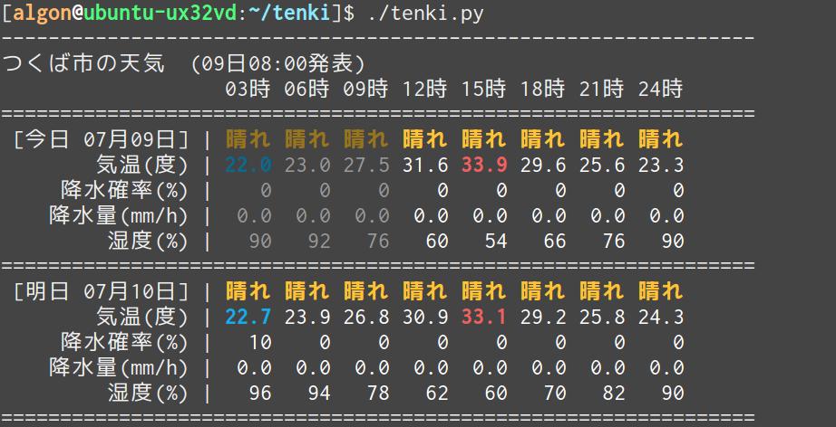 https://raw.githubusercontent.com/algon-320/tenki/master/demo/demo1.png