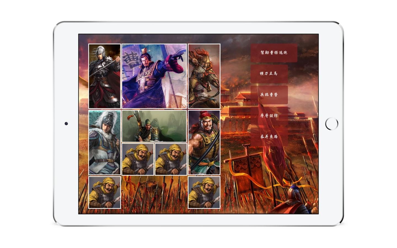 GameOn_iPad