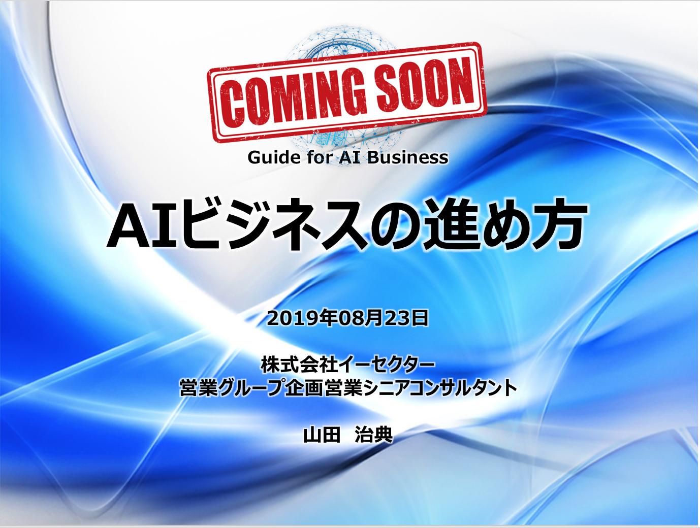 RPA x AI ビジネスの進め方