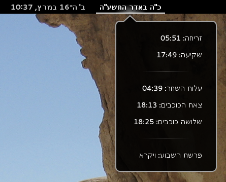 Hebrew date in gnome-shell