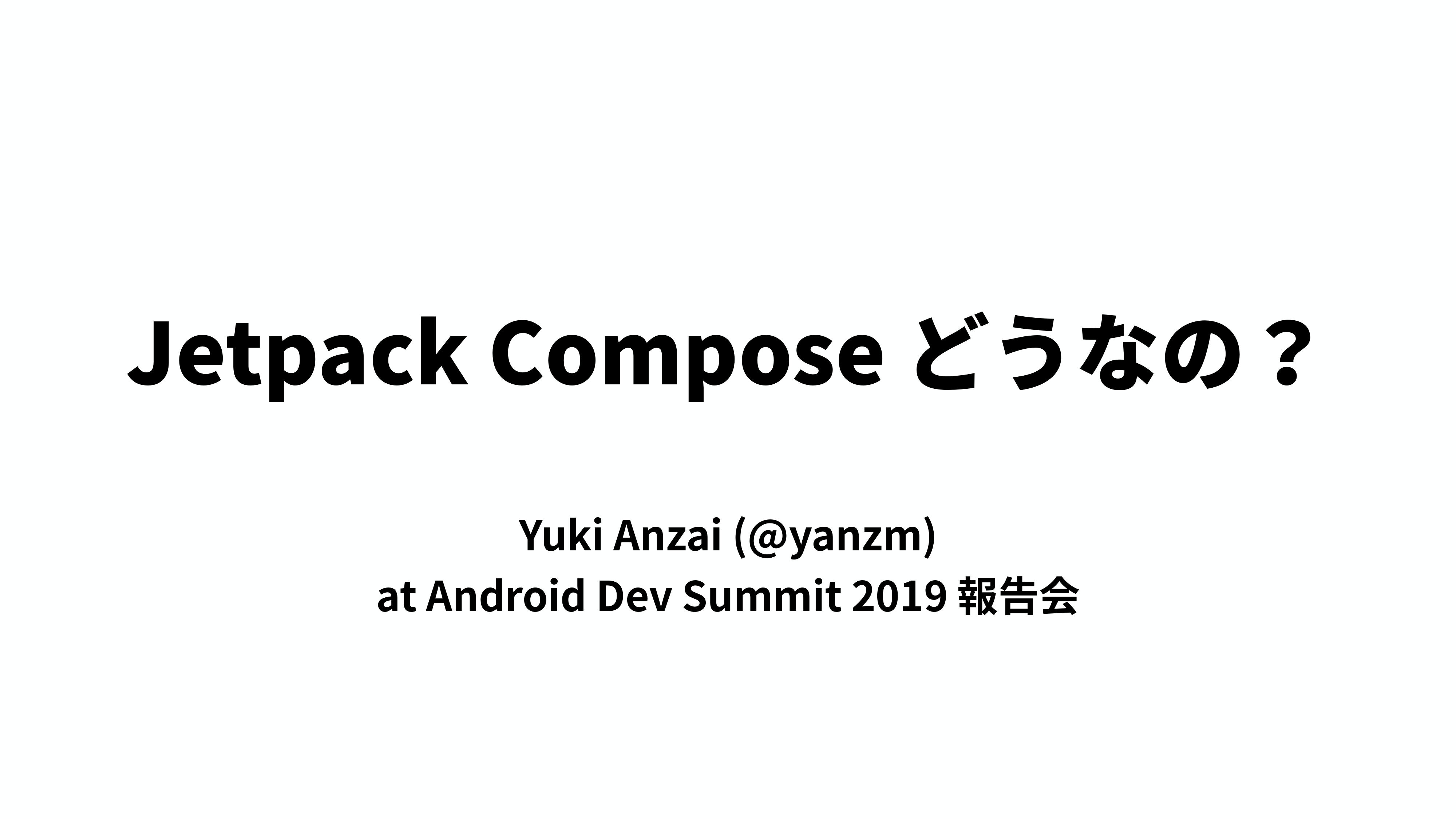 Jetpack Compose どうなの?(Android Dev Summit 2019報告会)by Yuki Anzai