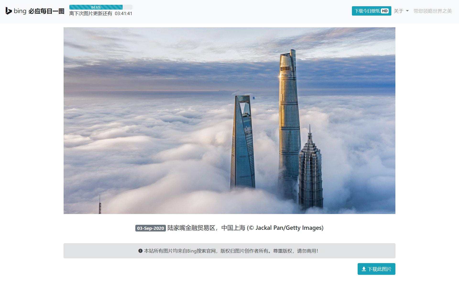 screenshot-bing.mcloc.cn-2020.09.09-20_19_38