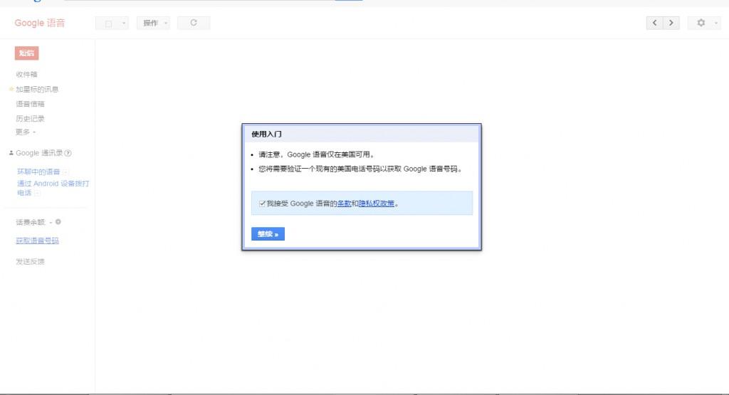 GoogleVoiceRegister