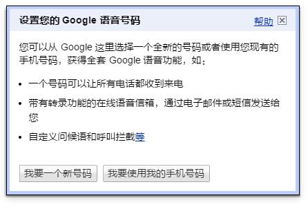 GoogleVoiceRegister1