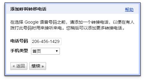 GoogleVoiceRegister2