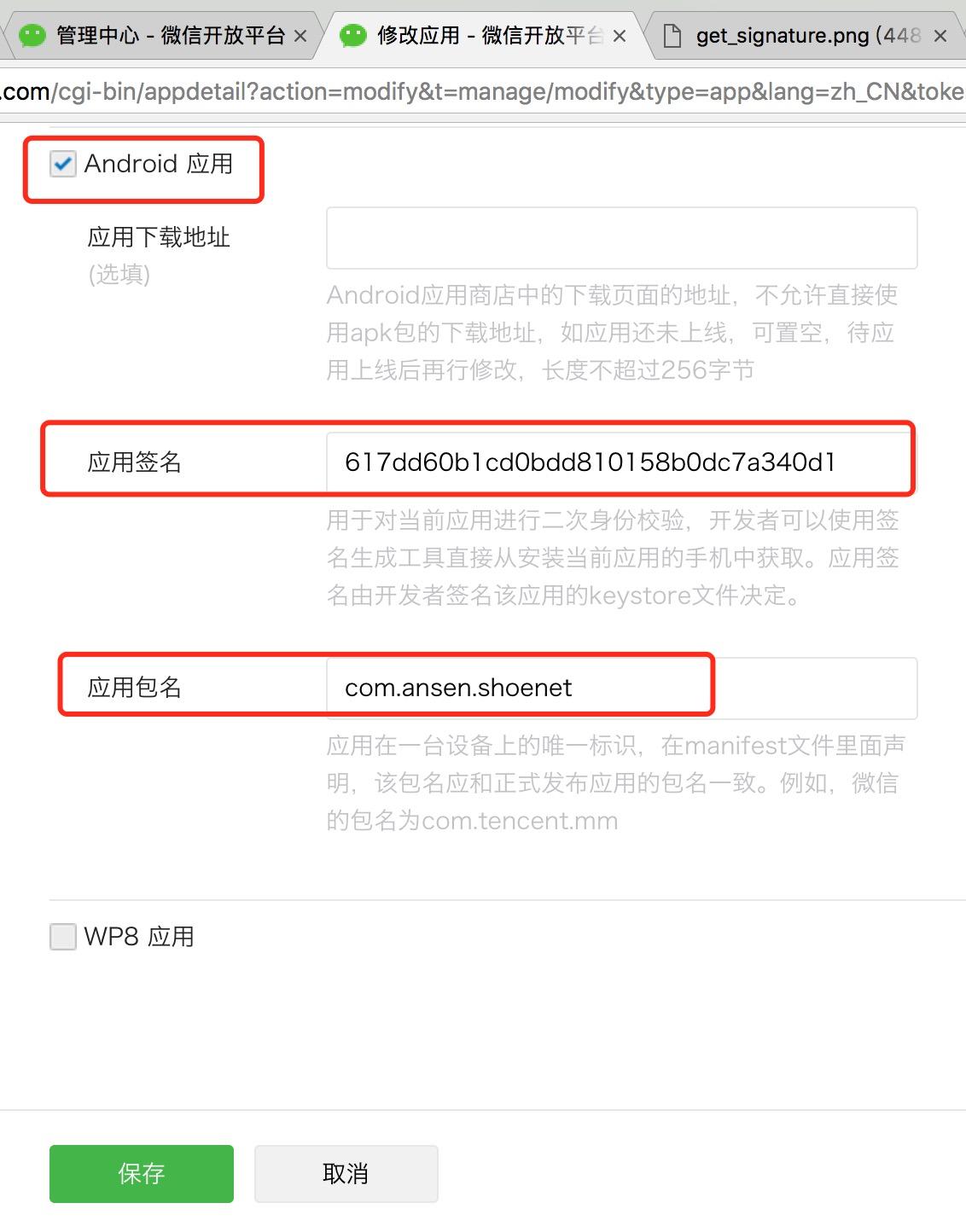 app_info
