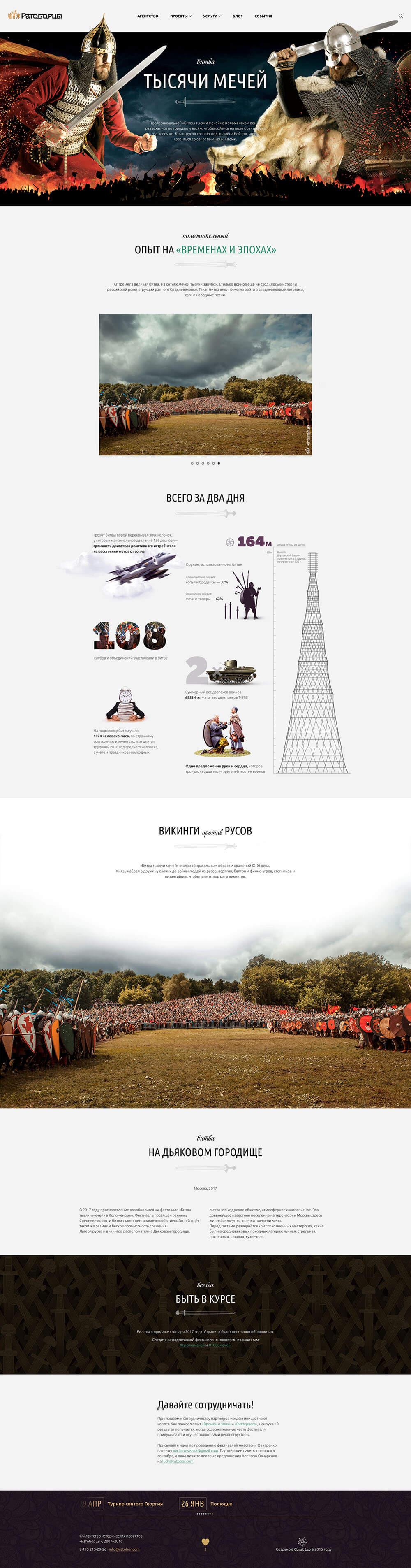 Ратоборцы — страница проекта