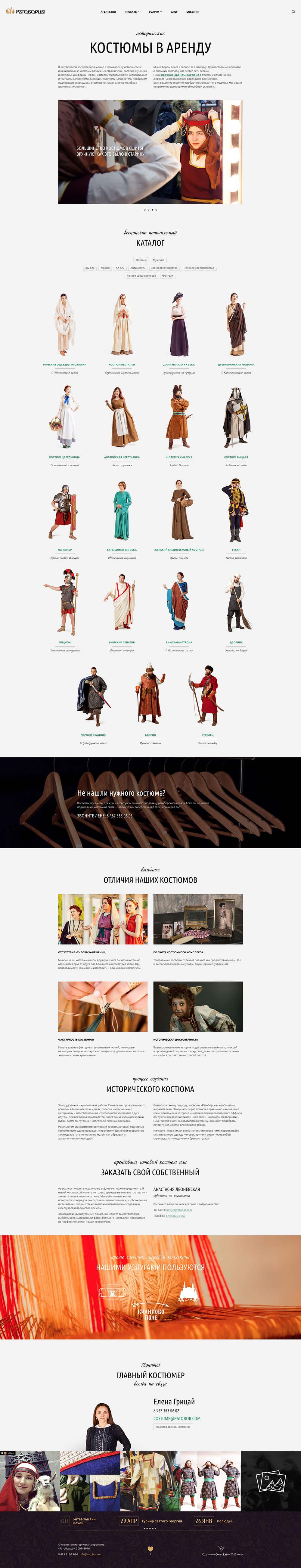 Ратоборцы — аренда костюмов