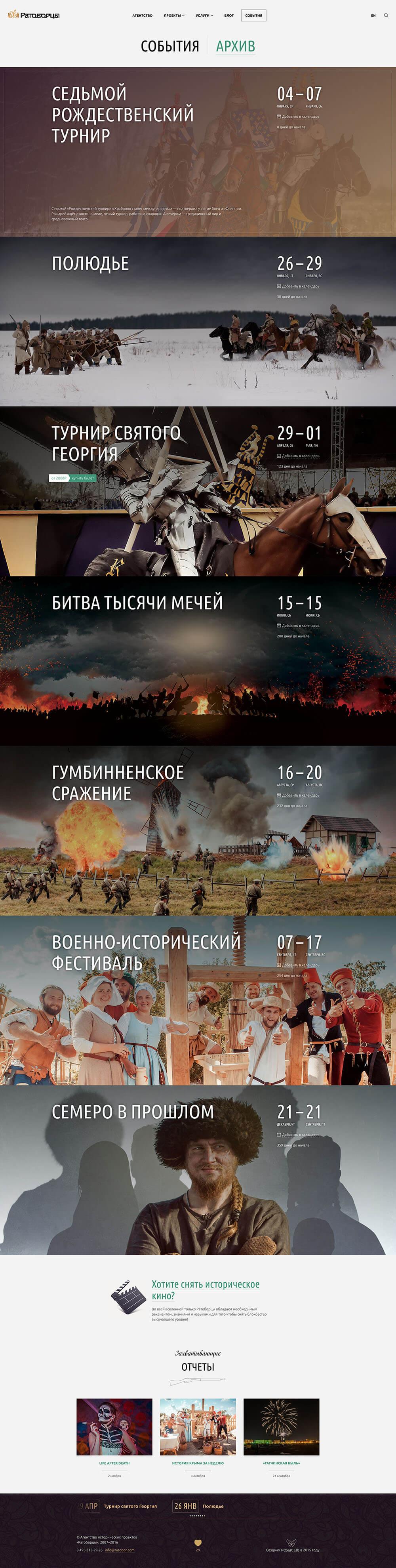 Ратоборцы — календарь