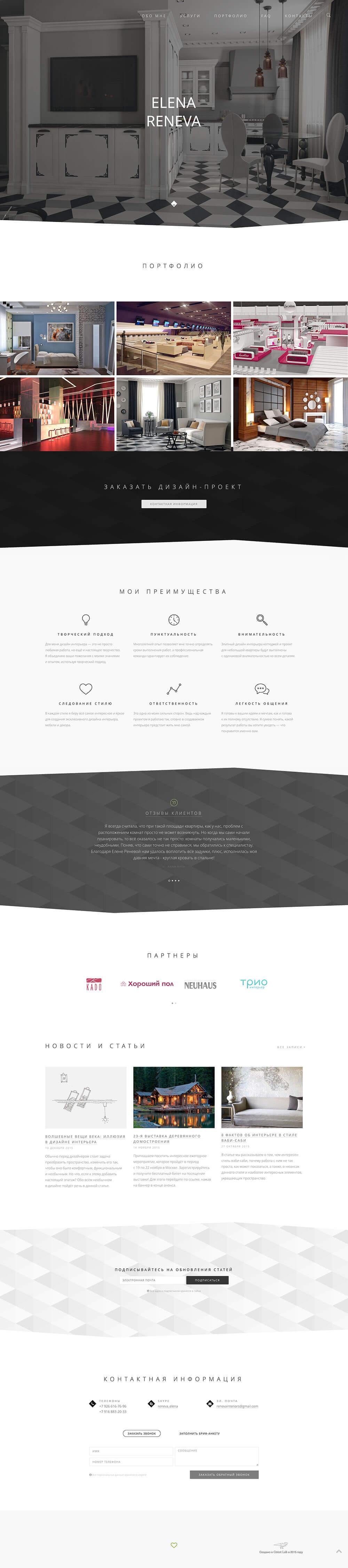 Дизайн интерьера — главная