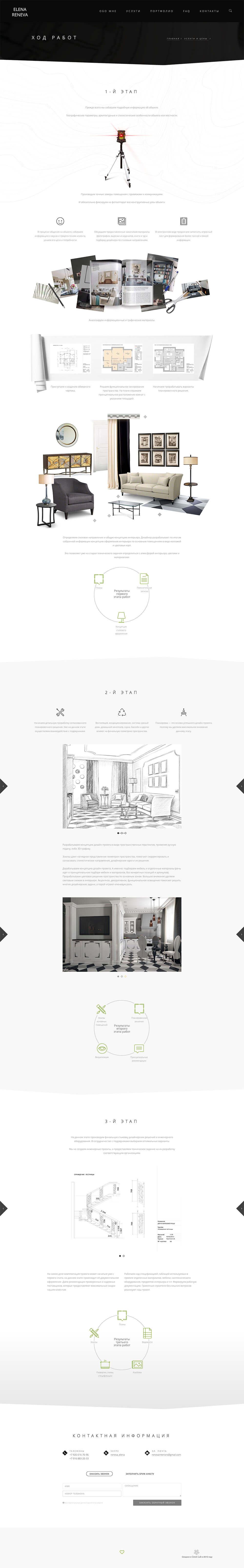 Студия интерьерного дизайна