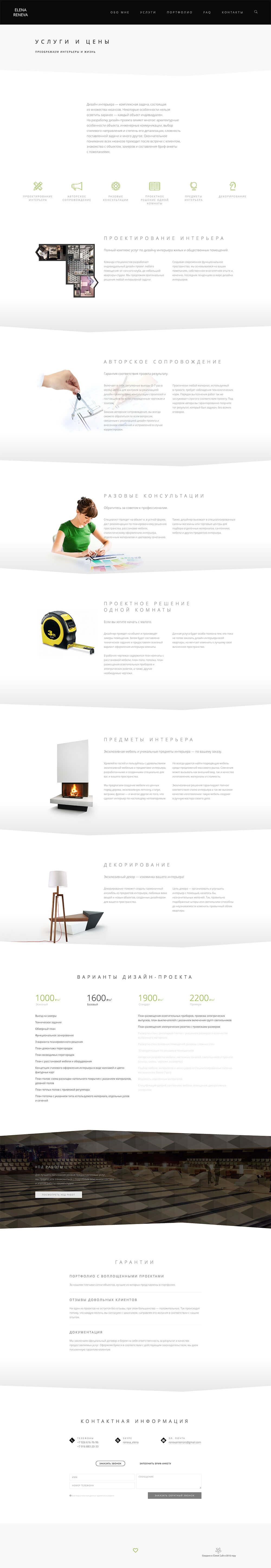 Дизайн интерьера — услуги