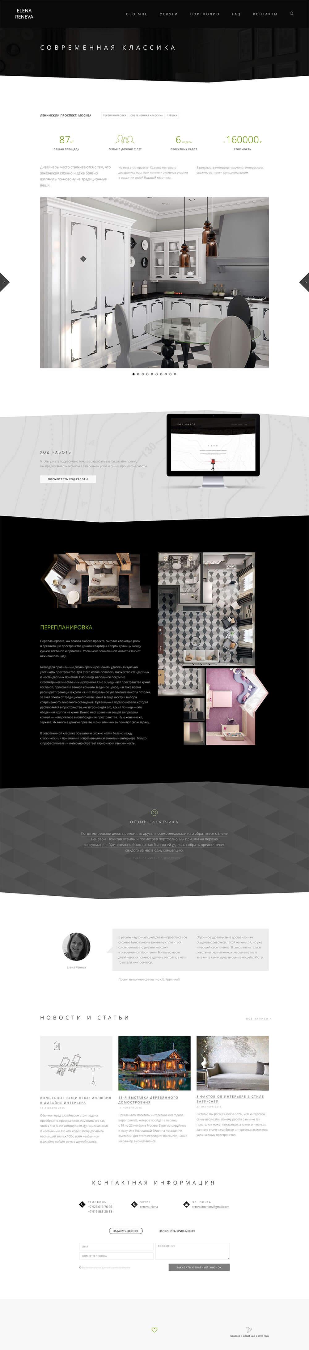Дизайн интерьера — проект