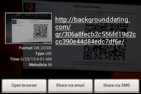A screenshot: scanning an authentication QR code on an Android phone