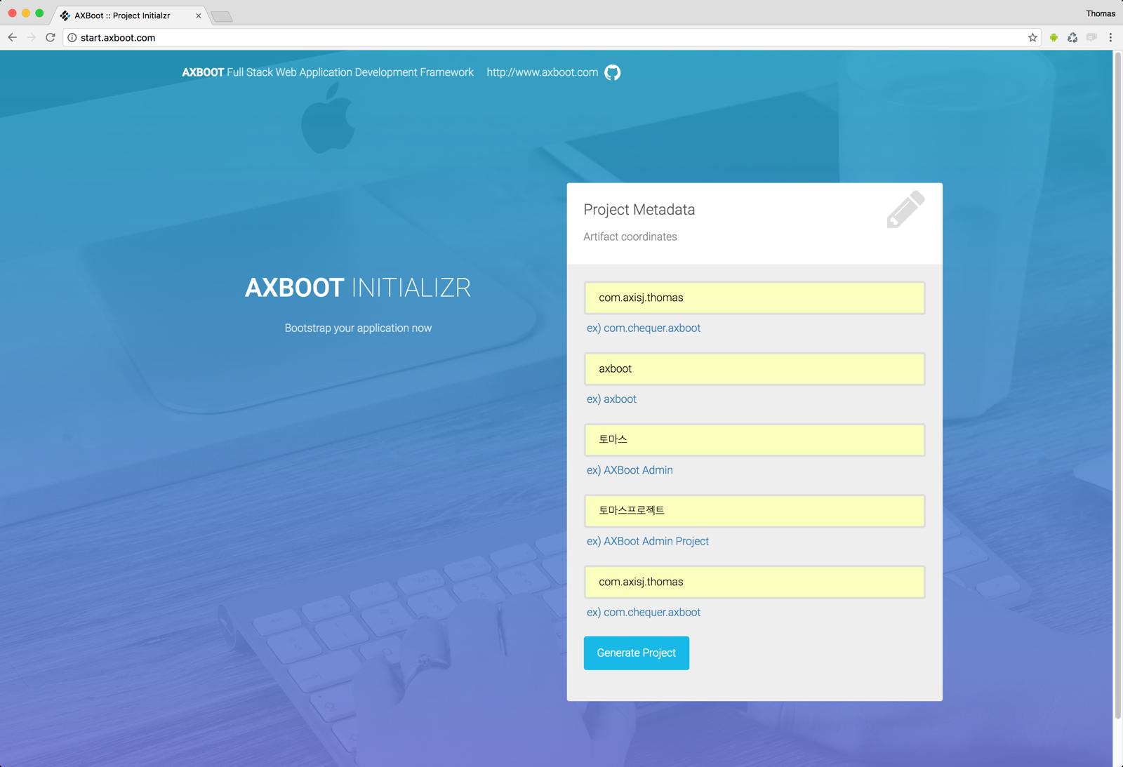 axboot, 소스코드 생성하기 1