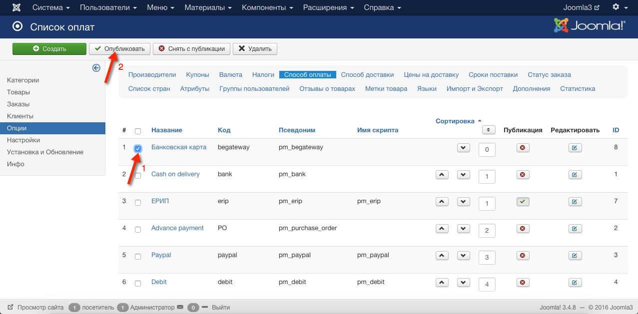 publish payment method