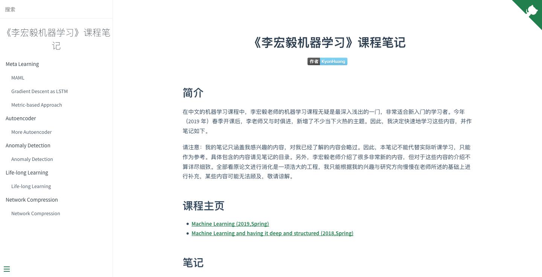 Hung-yi-Lee-ML-notes